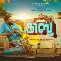 Shibu 2018 Malayalam Movie Mp3 Songs Free Download Kuttyweb Mp3 Song Shibu Songs