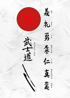 Samurai Katana, Tori Gate and. Japanese Tattoo Art, Japanese Sleeve Tattoos, Japanese Art, Chinese Tattoos, Bushido Tattoo, Kanji Tattoo, Tattoo Ink, Arm Tattoo, Tattoo Japonais