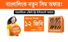Mobile Offers in Bangladesh