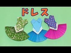 【折り紙】可愛いプリンセスドレスの折り方【音声解説あり】女の子向けの折り紙 簡単だけれど可愛いくて豪華! - YouTube