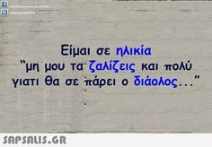 Word 2, Greek Quotes, True Words, Laugh Out Loud, Funny Quotes, Mindfulness, Lol, Humor, Forever Young
