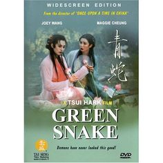 Green Snake (DVD), lovely Chinese fantasy movie, with English subtitles - $12