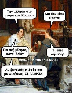 Φωτογραφία Stupid Funny Memes, Funny Quotes, Ancient Memes, Funny Greek, Funny Phrases, English Quotes, Just Kidding, Christmas Dog, Beach Photography