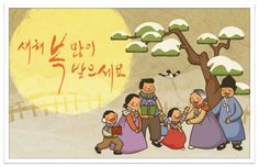 새해 복 많이 받으세요 #설날 #happynewyear #lunarnewyear Happy New Year