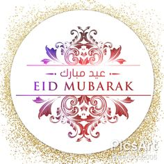 Eid 2018 is thumping in the entryway. I seek you are caring for Eid Mubarak 2018 Image for wish Eid Festival. Here you can get the magnificent gathering of Eid Mubarak 2018 HD Image free. Eid Mubarak Wünsche, Eid Mubarak Quotes, Eid Mubarak Images, Eid Mubarak Wishes, Happy Eid Mubarak, Eid Images, Ramadan Images, Eid Moubarak, Fest Des Fastenbrechens