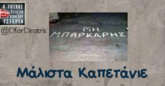 Mάλιστα Καπετάνιε Favorite Quotes, Best Quotes, Funny Quotes, Funny Greek, Funny Statuses, Greek Quotes, Have A Laugh, Just Kidding, True Words