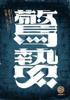 Slick kanji