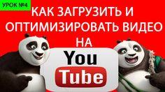 Как добавить видео на YouTube. Как загрузить видео на YouTube 2016.