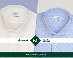 Τα λευκά και τα σιέλ πουκάμισα αποτελούν τη ραχοκοκαλιά της ανδρικής γκαρνταρόμπας. Ποιο όμως έχει προτεραιότητα; ΠΑΡΤΕ ΘΕΣΗ.  #oxfordcompany #OC_battles