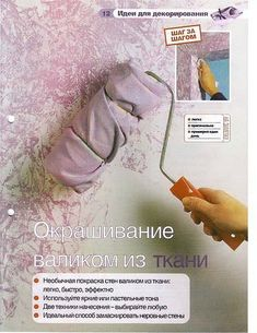 Painting walls / Wall Decor / Fashion site about stylish clothes and interior alteration Diy Wall Painting, Faux Painting, Sponge Painting Walls, Painting Textured Walls, Cheap Home Decor, Diy Home Decor, Interior Design Living Room, Interior Decorating, Paint Designs