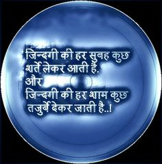 ज़िन्दगी #JSRudrāīs Cute Diary, Dear Diary, Hindi Qoutes, Quotations, Bible Quotes, Motivational Quotes, Favorite Quotes, Best Quotes, Morning Greetings Quotes