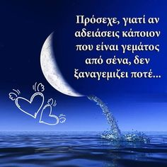 Let's Have Fun, Greek Quotes, Words Quotes, Good Night, Let It Be, Thoughts, Beautiful, Amsterdam, Nighty Night