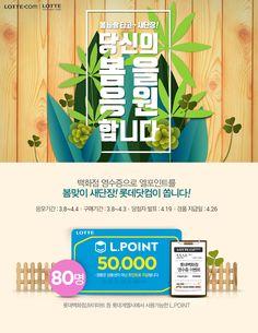롯데닷컴 3월 영수증이벤트 - 백화점을 인터넷으로   롯데닷컴