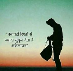 36 Ideas Photography People Love Mom For 2019 Hindi Quotes Images, Life Quotes Pictures, Real Life Quotes, Reality Quotes, Sad Quotes, Nature Pictures, Strong Quotes, Qoutes, Mixed Feelings Quotes