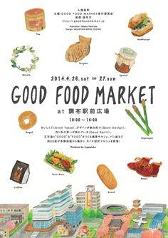 GOOD FOOD MARKET(手紙社)2014 諸事情でホームページとフライヤーで街並みが少し違います。 http://goodfoodmarket.jp/