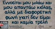 Funny Greek, Greek Quotes, True Words, Just In Case, Funny Pictures, Funny Quotes, Jokes, Wisdom, Passion
