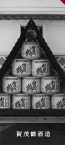 Les grands sakés de Hiroshima