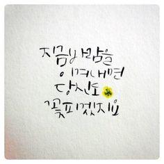 0번째 이미지 Wise Quotes, Famous Quotes, Happy New Year Calligraphy, Cool Words, Wise Words, Korean Writing, Korean Quotes, Paint Cards, Word Design