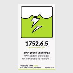 """디자인빛의 작은 프로젝트 오늘의 일. 지나간 오늘에 있었던 일을 알려드립니다.  1752년 6월 5일 265년전 오늘, 번개가 전기라는 것이 밝혀지다  번개 : 구름 ~ 구름, 구름 ~ 지표면 사이에 전기의 방전이 일어나 만들어진 불꽃 벼락, 낙뢰 : 번개가 지면까지 떨어져 물체에 맞는 현상 천둥 : 번개에 의한 방전으로 파열음이 발생하는것  이번개가 전기라고 누가 알아냈을까?? 또 궁금해집니다 ^^  """"벤저민 프랭클린"""" 미국의 건국의 아버지 중 한명이자 초대 정치인이라고 합니다. 계몽사상가, 발명가, 외교관, 스파이?, 다초첨렌즈, 소방소, 피뢰침을 발명한 하였습니다.  #디자인빛 #오늘의빛 #오늘의일 #오늘의색 #벤저민프랭클린 #피뢰침 #다초첨렌즈 #글래스하모니카 #6월5일 #100달러 #번개는전기다 #design #designbit #today #news"""