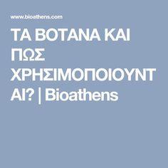 ΤΑ ΒΟΤΑΝΑ ΚΑΙ ΠΩΣ ΧΡΗΣΙΜΟΠΟΙΟΥΝΤΑΙ? | Bioathens