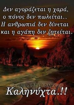 Good Morning Good Night, Good Night Quotes, Night Pictures, Greek Quotes