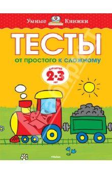 Ольга Земцова - Тесты. От простого к сложному (2-3 года) обложка книги