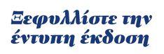 Αναδρομικά : Κρίνονται επιστροφές 2,5 δισ. ευρώ στους συνταξιούχους - ΤΑ ΝΕΑ Greece, History, Greece Country, Historia