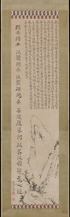 "Heart Sutra (Hannya Shingyō) and Landscape Ike no Taiga (Japanese, 1723–1776) Edo period (1615–1868) Hanging scroll; ink on paper 42.5""x11"""