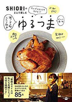 SHIORIの2人で楽しむゆるつま (講談社のお料理BOOK)