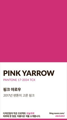 This color swatch has a pink hue, a mid-grade saturation, and a high value. Colour Pallete, Colour Schemes, Rgb Color Space, Types Of Colours, Mood Images, Colour Board, Color Swatches, Color Shades, Pantone Color