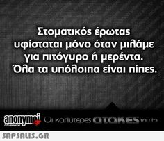 Greece is slowly dying. Funny Greek Quotes, Funny Quotes, Funny Pictures, Funny Pics, Funny Stuff, Just For Laughs, Jokes, Lol, Shit Happens