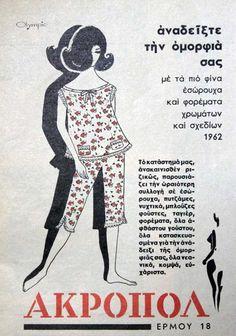 Akropol underwear & loungewear Greek brand (via ithaque.gr)