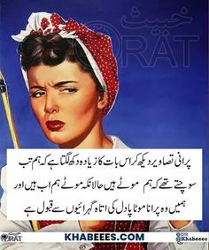 Urdu Funny Quotes, Always Smile, Movie Posters, Movies, Girls, Toddler Girls, Films, Daughters, Film Poster