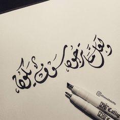 ولعل ما ترجوه سوف يكون. #ديواني #خط_عربي #arabic #calligraphy #diwani #script #hope #quote