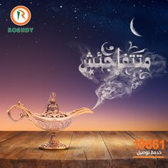 Ramadan on Social Media Social Media Poster, Social Media Design, Creative Poster Design, Creative Posters, Furniture Cleaning, How To Clean Furniture, Graphic Design Inspiration, Design Ideas, Flyer Design