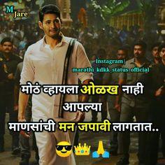 मोठं व्हायला ओळख नाही  आपल्या माणसांची मन जपावी लागतात Attitude Qoutes, Attitude Status, Marathi Quotes, Hindi Quotes, Motivational Quotes In Hindi, Inspirational Quotes, Marathi Status, Quality Quotes, Meaning Of Life