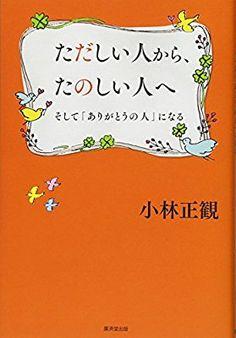 ただしい人から、たのしい人へ――そして「ありがとうの人」になる | 小林正観 |本 | 通販 | Amazon