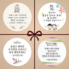 Gifts, Learn Korean, Presents, Favors, Gift