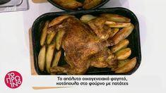 Ο Βασίλης Καλλίδης μας μαγειρεύει το απόλυτο οικογενειακό πιάτο κοτόπουλο στο φούρνο με πατάτες. Pickles, Cucumber, Turkey, Meat, Chicken, Food, Turkey Country, Meals, Pickling
