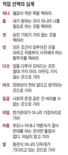 [Why] 3년간 거창高 졸업생 인터뷰… '직업의 十誡(십계)' 깨달은 어머니 - 조선일보 > 사회 Wise Quotes, Better Life, Deep Thoughts, Self Improvement, Cool Words, Life Lessons, Life Hacks, Infographic, Web Design