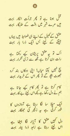 #Aayat♡ Love Quotes In Urdu, Poetry Quotes In Urdu, Best Urdu Poetry Images, Urdu Poetry Romantic, Love Poetry Urdu, Best Quotes, Kinds Of Poetry, Nice Poetry, Soul Poetry