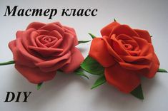 Цветы из фоамирана - Розы МК.DIY FOAM FLOWERS