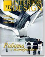 Casaviva Ukraine Read Article Here Patricia Gray