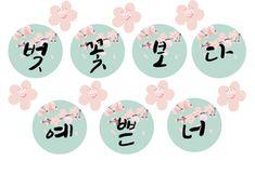 벚꽃가랜드 봄 환경판은 미소쌤 가랜드 / 벚꽃가랜드 (하늘) : 네이버 블로그 Diy And Crafts