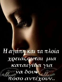So much on both sides I believe. I Love You, My Love, Greek Quotes, New Me, Wise Words, Love Quotes, Believe, Messages, Life