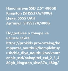 "Накопитель SSD 2.5"" 480GB Kingston (SHSS37A/480G)  Цена: 5555 UAH  Артикул: SHSS37A/480G   Подробнее о товаре на нашем сайте: https://prokids.pro/catalog/kompyuter_noutbuk/komplektuyushchie_dlya_noutbukov/vnutrennie_ssd/nakopitel_ssd_2_5_480gb_kingston_shss37a_480g/"