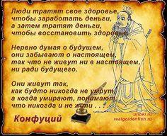 Confucius b