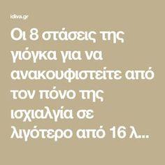 Οι 8 στάσεις της γιόγκα για να ανακουφιστείτε από τον πόνο της ισχιαλγία σε λιγότερο από 16 λεπτά -idiva.gr