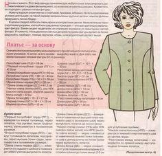 Готовая выкройка женского платья размер 56 58