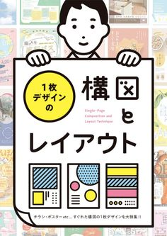 Single-Page Composition and Layout Technique Japan Graphic Design, Japanese Poster Design, Japan Design, Book Design Layout, Print Layout, Web Design, Logo Design, Article Design, Banner Design